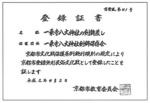 剣鉾登録証書