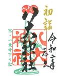 goshuin_oshougatu_r2_01.jpg