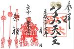 hachidaijinjya_tokubetsugoshuin.jpg
