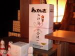 hassakusai_060831_02.jpg