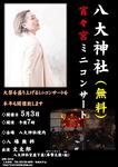minikonsato_h3104_01.jpg