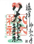 r020425_youhaishuin_01.jpg