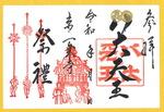 r20613tokubetugoshuin_01.jpg