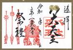 r20613youhai_tokubetugoshuin_01.jpg