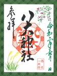 r209tsukigawarigoshuin_01.jpg