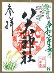r209tsukigawarigoshuin_1.jpg