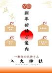 sinnen_dantai_kitou_h290101.jpg