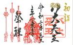tokubetsu_goshuin_oshougatu_r2_01.jpg