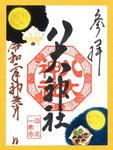 tukigawari_r2_10_b.jpg