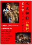 yoiyoimiya_konsato_h30.jpg